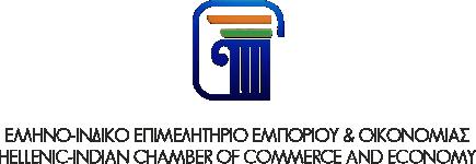 Ελληνο - Ινδικό Επιμελητήριο